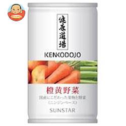 サンスター 健康道場 橙黄野菜 160g缶×30本入