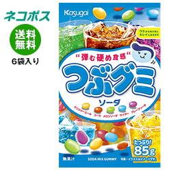 【全国送料無料】【ネコポス】春日井製菓 つぶグミ ソーダ 85g×6袋入