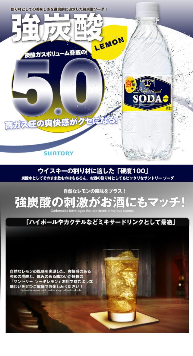 サントリー ソーダレモン 490mlペットボトル×24本入