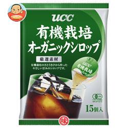 UCC 有機栽培オーガニックシロップ15g×15個×20袋入