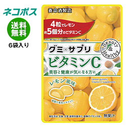 【全国送料無料】【ネコポス】養命酒 グミサプリ ビタミンC 48g×6袋入