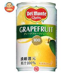デルモンテ グレープフルーツジュース160g缶×30本入
