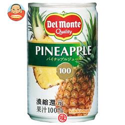 デルモンテ パイナップルジュース160g缶×30本入
