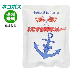 【全国送料無料】【ネコポス】調味商事 よこすか海軍カレー ネイビーブルー(業務用) 180g×5袋入