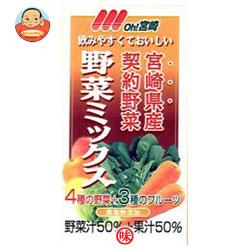 南日本酪農協同(株) Oh!宮崎 野菜ミックス125ml紙パック×24本入