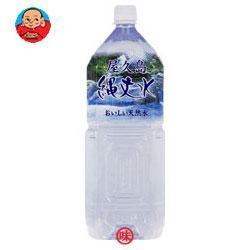 南日本酪農協同 屋久島縄文水 2Lペットボトル×6本入