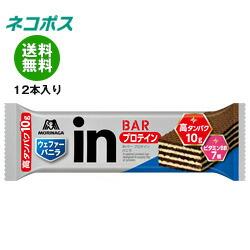 【全国送料無料】【ネコポス】森永製菓 inバー プロテイン バニラ 12本入
