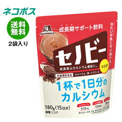 【全国送料無料】【ネコポス】森永製菓 セノビー 180g袋×2袋入