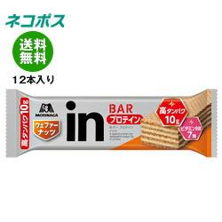 【全国送料無料】【ネコポス】森永製菓 inバー プロテイン ナッツ12本入
