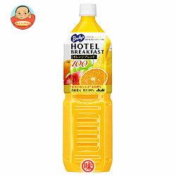 アサヒ飲料 バヤリース ホテルブレックファースト オレンジブレンド100 1.5Lペットボトル×8本入
