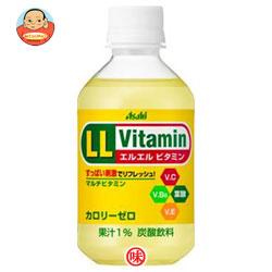 アサヒ飲料 LL vitamin(エルエル ビタミン) 280mlペットボトル×24本入