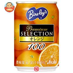 アサヒ飲料 バヤリース プレミアムセレクション オレンジ100280g缶×24本入