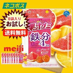 【全国送料無料】【ネコポス】明治 果汁グミ 鉄分グレープフルーツ 68g×8袋入