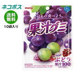 【全国送料無料】【ネコポス】明治 果汁グミ ぶどう 51g×10袋入