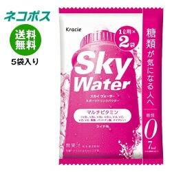 【全国送料無料】【ネコポス】クラシエ スカイウォーターゼロ ライチ味 1L用 (9g×2)×5袋
