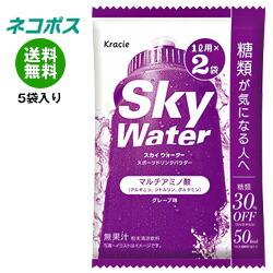 【全国送料無料】【ネコポス】クラシエ スカイウォーター グレープ味 1L用 (20g×2)×5袋