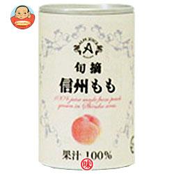(株)アルプス 信州ももジュース160g缶×16本入