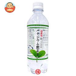 オムコ東日本 バナジウム酸素水 500mlペットボトル×24本入