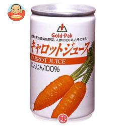 ゴールドパック キャロットジュース 160g缶×30本入