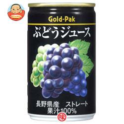 ゴールドパック(株) ぶどうジュース(ストレート)160g缶×20本入