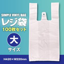 ビニール袋(レジバッグ フックタイプ)100枚入(大)SK-35(H420×W220mm)