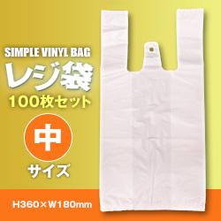 ビニール袋(レジバッグ フックタイプ)100枚入(中)SK-30(H360×W180mm)
