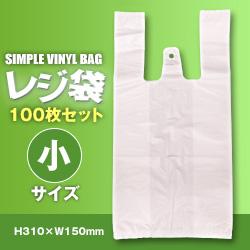 ビニール袋(レジバッグ フックタイプ)100枚入(小)SK-25(H310×W150mm)