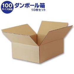 ダンボール箱(段ボール箱)10枚セット(外寸428mm×338mm×170mm K6)