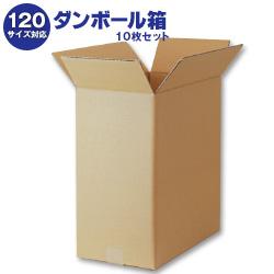 ダンボール箱(段ボール箱)10枚セット(外寸433mm×233mm×460mm K6)