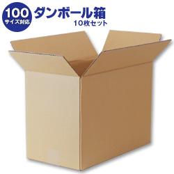 ダンボール箱(段ボール箱)10枚セット(外寸433mm×233mm×310mm K6)
