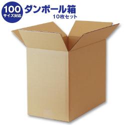 ダンボール箱(段ボール箱)10枚セット(外寸403mm×233mm×340mm K6)