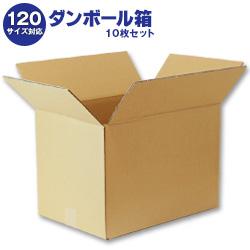 ダンボール箱(段ボール箱)10枚セット(外寸423mm×293mm×305mm K6)