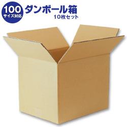 ダンボール箱(段ボール箱)10枚セット(外寸363mm×283mm×290mm K5)