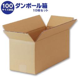 ダンボール箱(段ボール箱)10枚セット(外寸465mm×195mm×214mm K5)