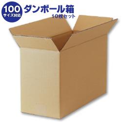 ダンボール箱(段ボール箱)10枚セット(外寸459mm×189mm×288mm K5)