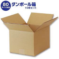 ダンボール箱(段ボール箱)10枚セット(外寸283mm×229mm×200mm K5)