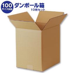 ダンボール箱(段ボール箱)10枚セット(外寸283mm×229mm×310mm K5)