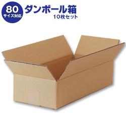 ダンボール箱(段ボール箱)10枚セット(外寸465mm×195mm×114mm K5)