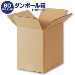 ダンボール箱(段ボール箱)10枚セット(外寸248mm×178mm×260mm K5)