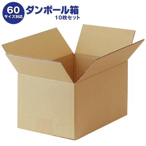 ダンボール箱(段ボール箱)10枚セット(外寸267mm×172mm×150mm C5)