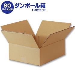 ダンボール箱(段ボール箱)10枚セット(外寸328mm×273mm×130mm K5)