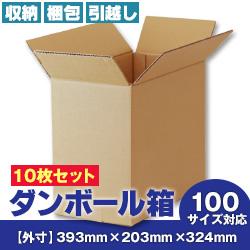 ダンボール箱(段ボール箱)10枚セット(外寸393mm×203mm×324mm K5)