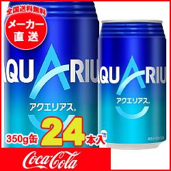 【全国送料無料・メーカー直送品・代引不可】コカコーラ アクエリアス 350g缶×24本入