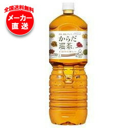 【全国送料無料・メーカー直送品・代引不可】コカコーラ からだ巡茶(めぐりちゃ) 2Lペットボトル×6本入