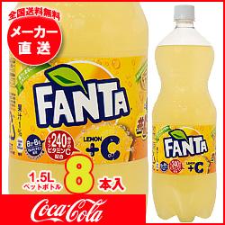 【全国送料無料・メーカー直送品・代引不可】コカコーラ ファンタ レモン+C 1.5Lペットボトル×8本入