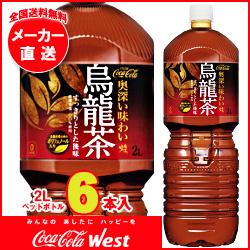 【全国送料無料・メーカー直送品・代引不可】コカコーラ 煌(ファン)烏龍茶 2Lペットボトル×6本入