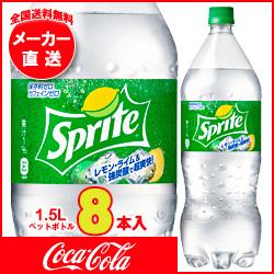 【全国送料無料・メーカー直送品・代引不可】コカコーラ スプライト 1.5Lペットボトル×8本入
