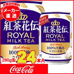 【全国送料無料・メーカー直送品・代引不可】コカコーラ 紅茶花伝 ロイヤルミルクティー 280g缶×24本入