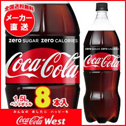 【全国送料無料・メーカー直送品・代引不可】コカコーラ コカ・コーラ ゼロシュガー 1.5Lペットボトル×8本入