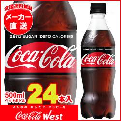 【全国送料無料・メーカー直送品・代引不可】コカコーラ コカ・コーラ ゼロシュガー 500mlペットボトル×24本入